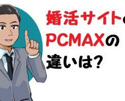 婚活サイトとPCMAXの違い