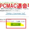 PCMAXの退会方法について