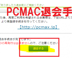 PCMAX退会手続き